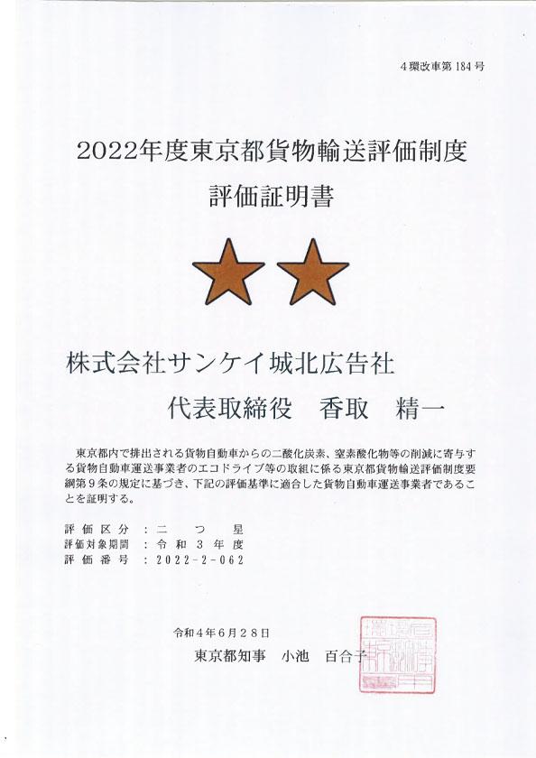 東京都貨物輸送評価制度評価証明書