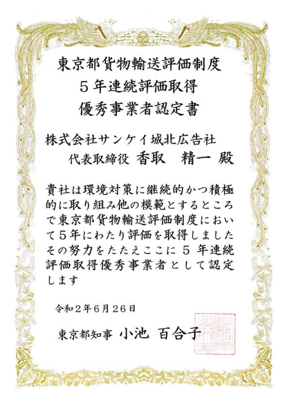 東京都貨物輸送評価制度5年連続評価取得