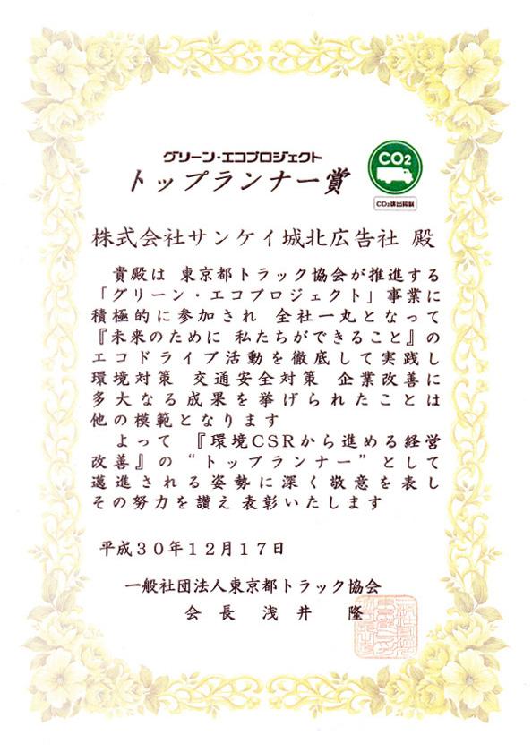 トップランナー賞