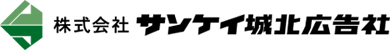足立区の広告・印刷・デザイン サンケイ城北広告社
